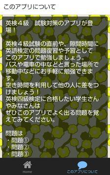 英検4級 試験対策 screenshot 2