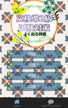 英検準2級 よく出る問題 poster
