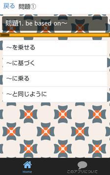 英検準2級 よく出る問題 apk screenshot