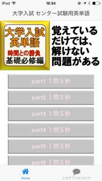 大学入試 センター試験用英単語 poster