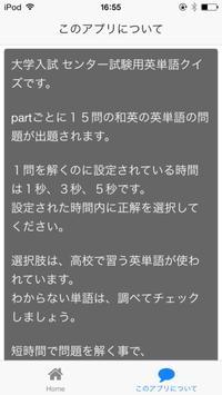 大学入試 センター試験用英単語 screenshot 3