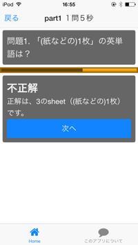 大学入試 センター試験用英単語 screenshot 6