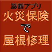 火災保険で屋根修理 icon