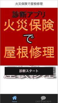 火災保険で屋根修理 poster