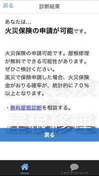 火災保険で屋根修理 apk screenshot