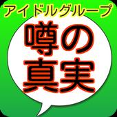 アイドルクイズFor AKB、SKE、ももいろクローバーZ! icon
