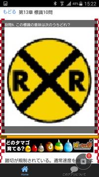 普通自動車運転免許 カリフォルニア 海外免許 国際免許問題集 apk screenshot