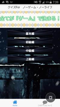 クイズForノーゲーム・ノーライフ(のーげーむ・のーらいふ) apk screenshot