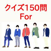 嵐ファンクイズfor嵐(あらし)ジャニーズ 嵐クイズ 検定 icon