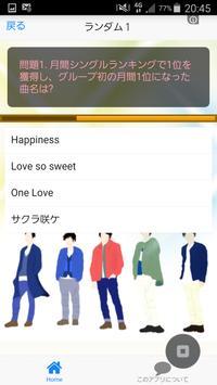嵐ファンクイズfor嵐(あらし)ジャニーズ 嵐クイズ 検定 screenshot 5