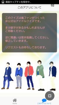 嵐ファンクイズfor嵐(あらし)ジャニーズ 嵐クイズ 検定 screenshot 7