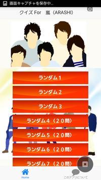 嵐ファンクイズfor嵐(あらし)ジャニーズ 嵐クイズ 検定 poster