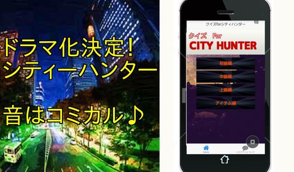 クイズ For シティーハンター(CITY HUNTER) poster