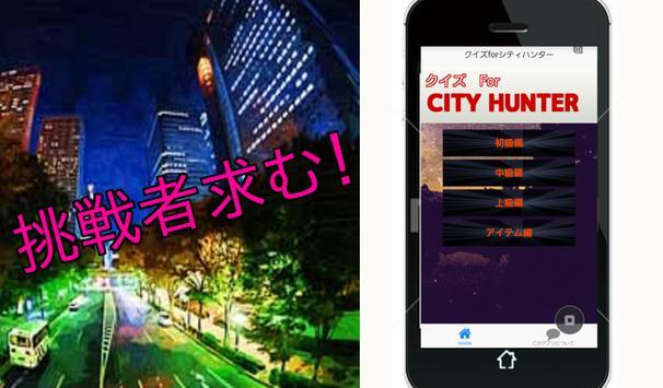 クイズ For シティーハンター(CITY HUNTER) apk screenshot
