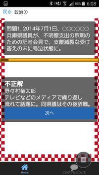 一般常識 時事問題 就活向け 地方公務員試験対応 apk screenshot