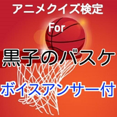 黒子検定 For黒子のバスケ!女子ファン!アニヲタ! icon