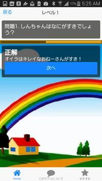 クレヨンクイズforクレヨンしんちゃんオイラやっちまったぞ! apk screenshot