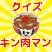 クイズforキン肉マン ミート君 マッスルショット新シリーズ icon
