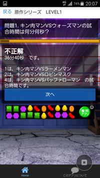 クイズforキン肉マン ミート君 マッスルショット新シリーズ screenshot 4
