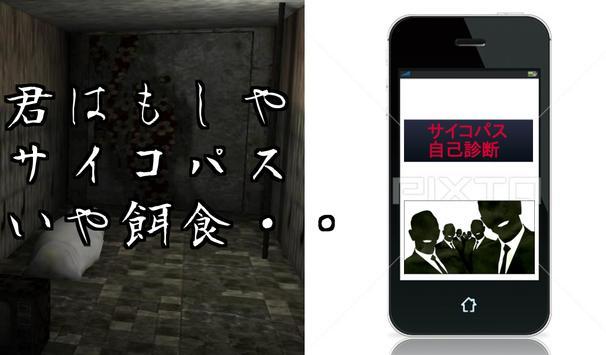 サイコパス自己診断 無料アプリ ボイスアンサー付 screenshot 4
