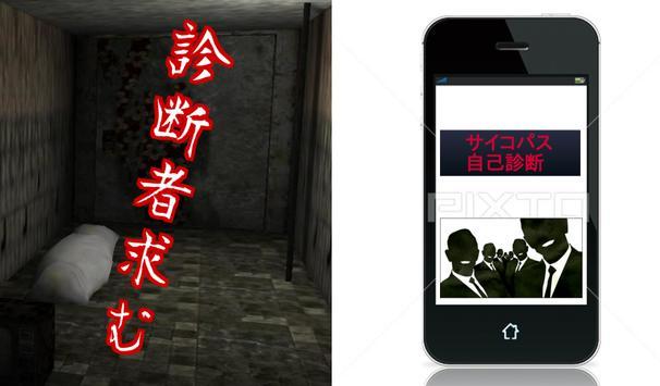 サイコパス自己診断 無料アプリ ボイスアンサー付 screenshot 2