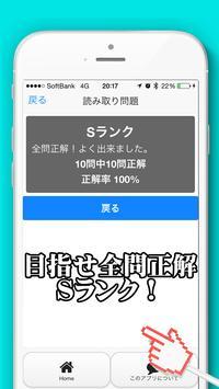 漢字検定4級基礎固めトレーニング screenshot 3