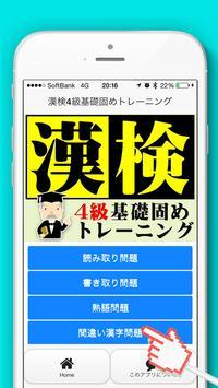 漢字検定4級基礎固めトレーニング poster