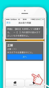 漢字検定4級基礎固めトレーニング screenshot 10