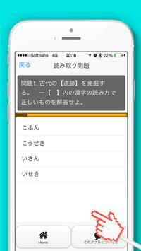 漢字検定4級基礎固めトレーニング screenshot 1