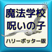 魔法学校 クイズ for ハリー・ポッターと呪いの子 icon