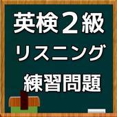 英検2級 リスニング練習問題 icon