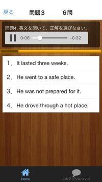 英検2級 リスニング練習問題 poster