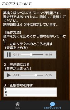 英検2級 リスニング練習問題 screenshot 1