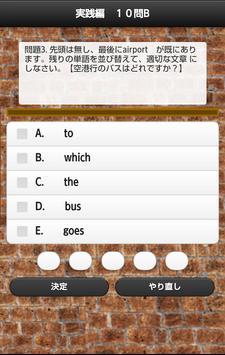 整序英作文クイズ 英検4級レベル編 apk screenshot
