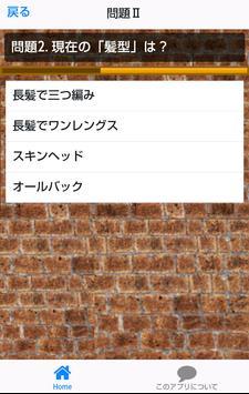 一般常識豆知識 火花パチパチ又吉クイズ 無料アプリ screenshot 2