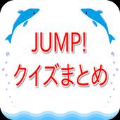 JUMP! クイズまとめ icon