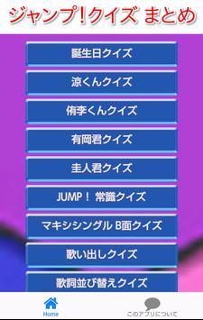 JUMP! クイズまとめ apk screenshot