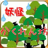 妖怪キャラ森の中のかくれんぼ遊び icon