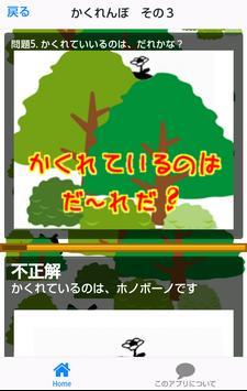 妖怪キャラ森の中のかくれんぼ遊び screenshot 5
