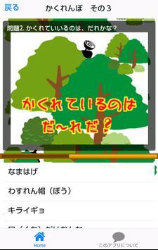 妖怪キャラ森の中のかくれんぼ遊び screenshot 1