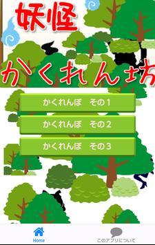 妖怪キャラ森の中のかくれんぼ遊び screenshot 3