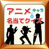 アニメキャラ名当てクイズ icon