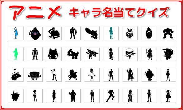 アニメキャラ名当てクイズ poster