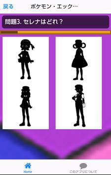 アニメキャラ名当てクイズ apk screenshot