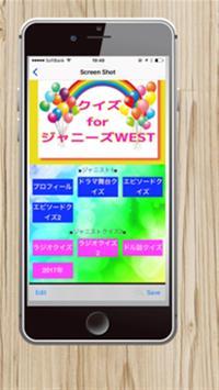 アイドルクイズforジャニーズWEST screenshot 1