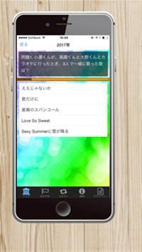 アイドルクイズforジャニーズWEST screenshot 2