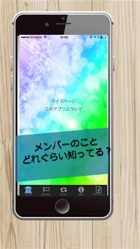 アイドルクイズforジャニーズWEST screenshot 3