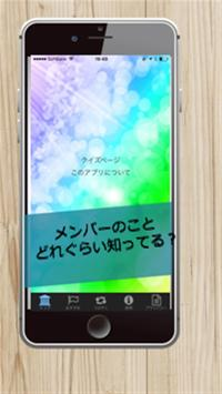 アイドルクイズforジャニーズWEST screenshot 6