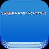 世界遺産ベスト100クイズアジア編 icon