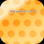 海賊アニメファンクイズ icon